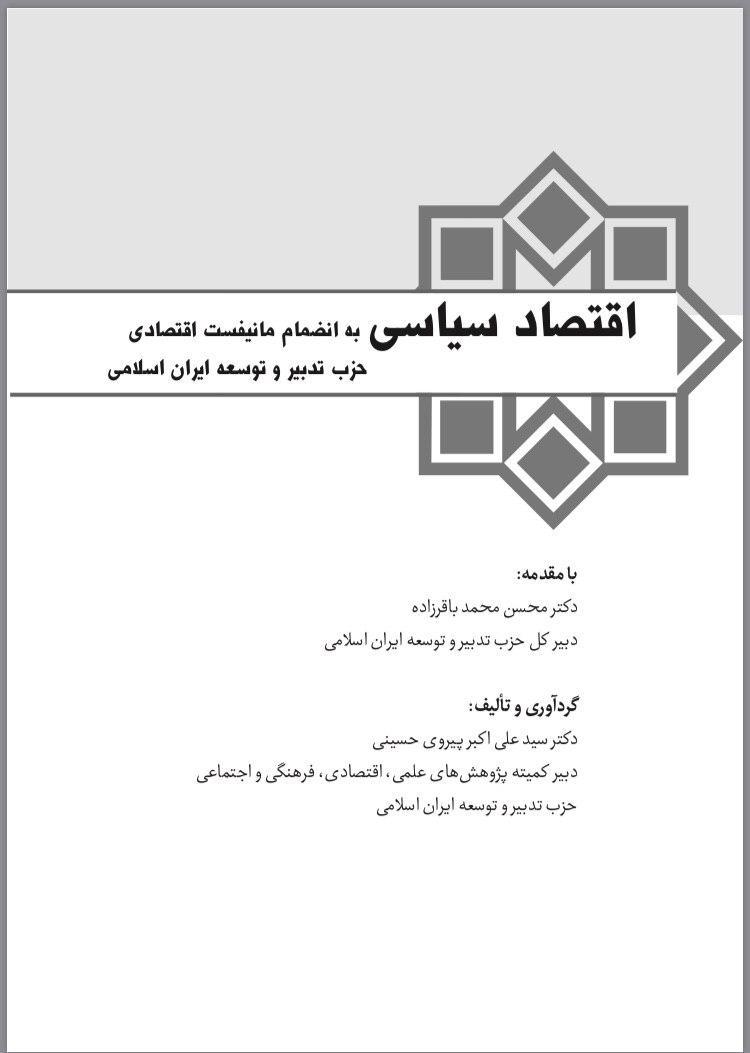 کتاب اقتصاد سیاسی  نوشته دکتر پیروی حسینی