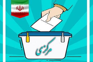 مسئولین ستادهای استانی حزب تدبیر و توسعه ایران اسلامی در استان مرکزی