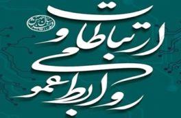 پیام تبریک حزب تدبیر و توسعه به مناسبت روز روابط عمومی و ارتباطات