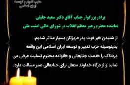 پیام تسلیت حزب تدبیر و توسعه ایران اسلامی به دکتر سعید جلیلی