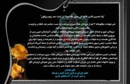 پیام تسلیت دبیر حزب تدبیر و توسعه آذربایجان غربی در پی شهادت مرزبانان اسلام