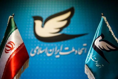 جلسه دفتر سیاسی حزب اتحاد ملت به صورت مجازی برگزار شد