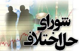 ۲۵ کارمند فاسد شورای حل اختلاف بازداشت شدند