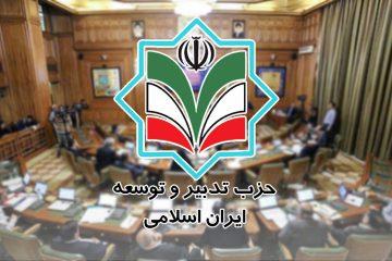راهبرد حزب تدبیر و توسعه ایران اسلامی برای شورای شهر تهران
